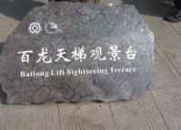 Bailong Lift Sightseeing Terrace